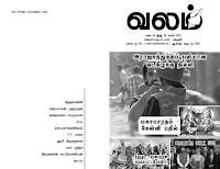 http://www.valamonline.in/2020/03/2020.html