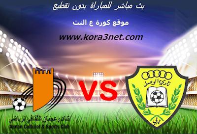 موعد مباراة الوصل وعجمان اليوم 7-2-2020 دورى الخليج العربى الاماراتى