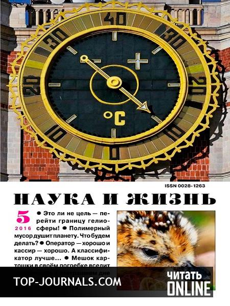 Наука и жизнь на яндекс диск