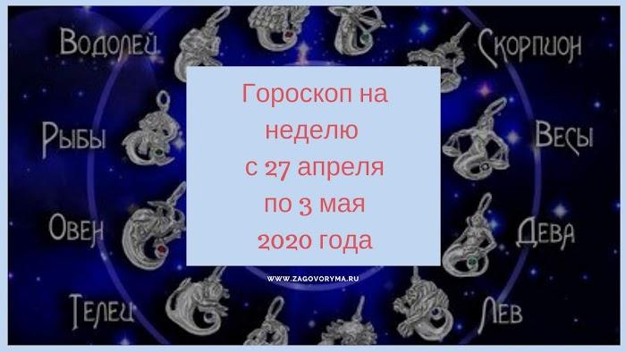 Гороскоп на неделю с 27 апреля по 3 мая 2020 года