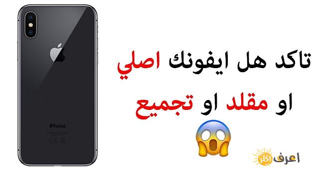 كيف اعرف الايفون الاصلي والايفون المقلد iphone 2021