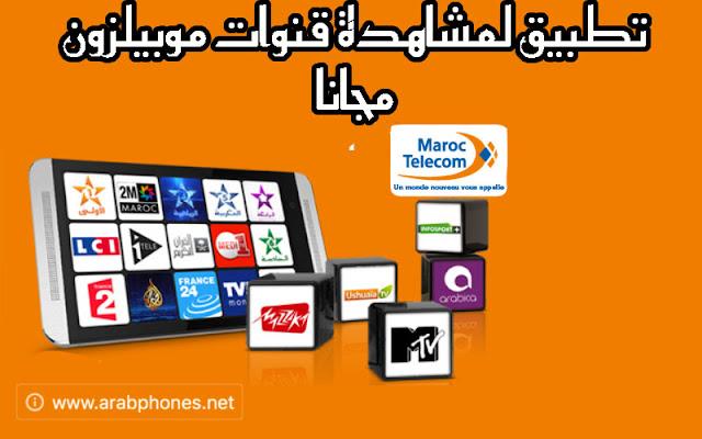 تطبيق لمشاهدة قنوات موبيلزون Mobilezone TV 2017 مجانا على أندرويد