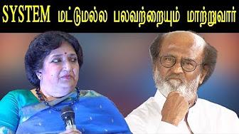 Rajinikanth political entry, soon he will announce latha rajinikanth confirms