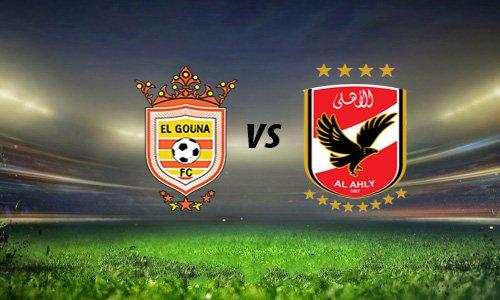 مشاهدة مباراة الاهلي والجونة كورة جول بث مباشر 26-8-2020الدوري المصري