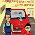 Γιώργος Φραγκιαδάκης: Ο μικρός Συγγραφέας των Σχολείων μας!