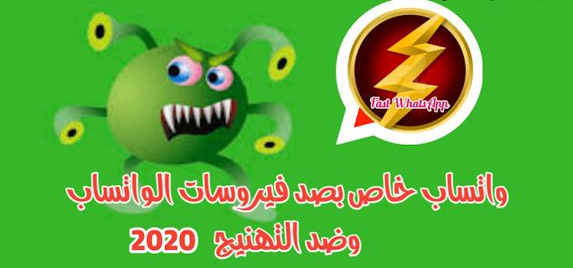 تحميل واتساب 2020 ضد الفيروسات فاست واتس اب بلس fast whatsapp apk