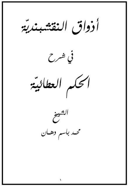 download kitab syarah hikam pdf gratis