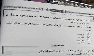 إجابة امتحان التاريخ للصف الثالث الثانوي 2019 ، إجابة امتحان التاريخ للثانوية العامة 2019