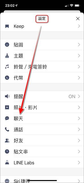 如何在手機端設定LINE聊天室背景(以iPhone為例)-為全部聊天室設定背景