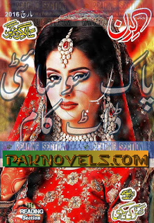 Free Download PDF Monthly Kiran Digest March 2016