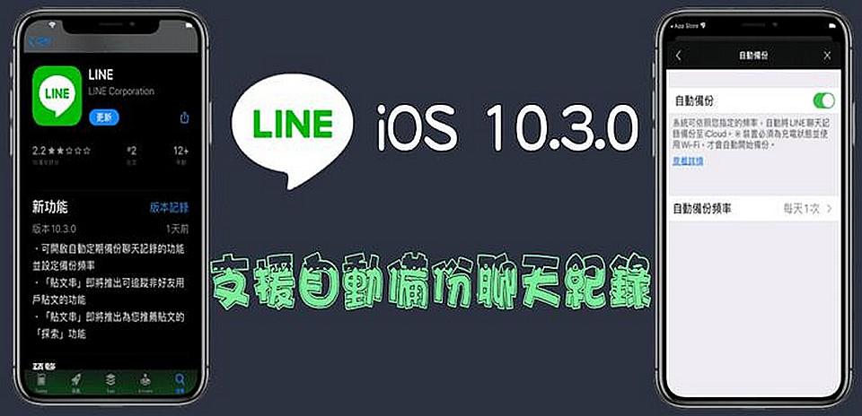 LINE 新增自動定期備份聊天紀錄功能