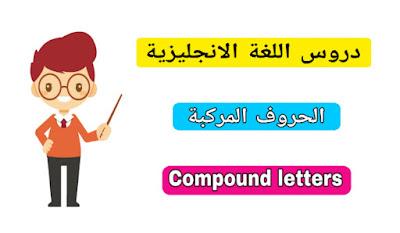 تعلم الحروف المركبة باللغة الانجليزية