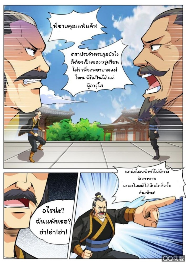Greatest Sword Immortal - หน้า 4