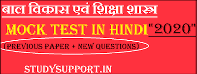 Up Tet Mock Exam For Junior Part 7 (Bal Vikas, Hindi & English) 2020