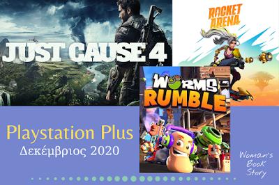 Playstation Plus: Τα παιχνίδια για το μήνα Δεκέμβρη