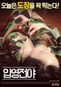 The Night Before Enlisting (2016)