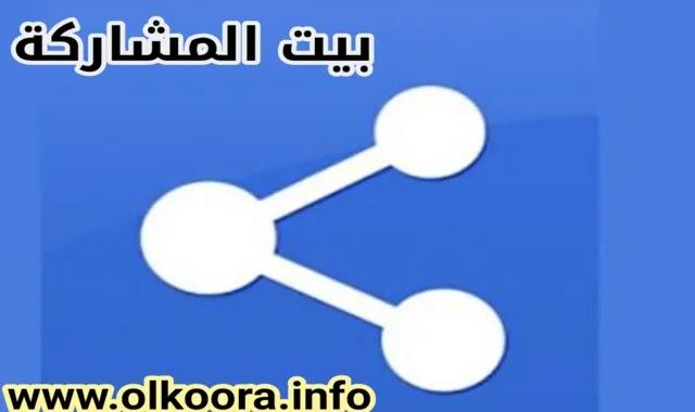 تحميل تطبيق بيت المشاركة ApkShare 2020 مجانا _ برنامج ادارة و نقل الملفات على الموبايل