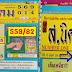 จัดเต็มเหนี่ยว! หวยซอง ส.นิคม เลขเด็ดบน-ล่าง (ผลงานเข้าบน 95) งวด 1/04/61
