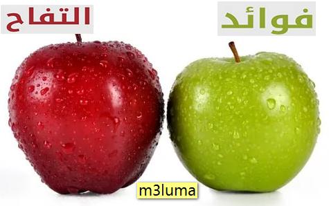 فوائدالتفاح لجسم الانسان
