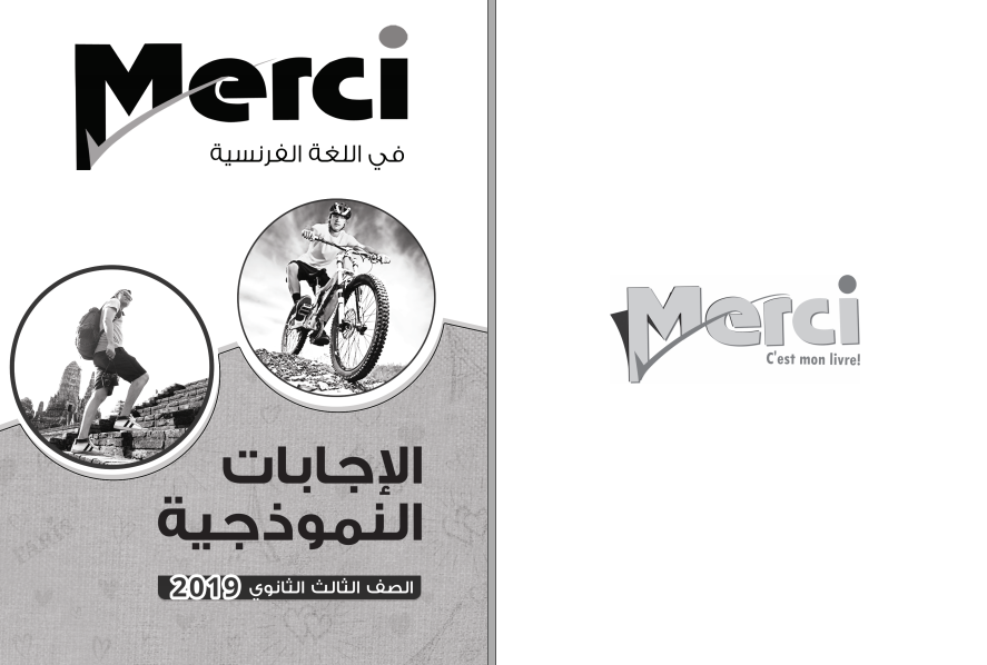 اجابات كتاب merci للصف الاول الثانوى 2019 pdf