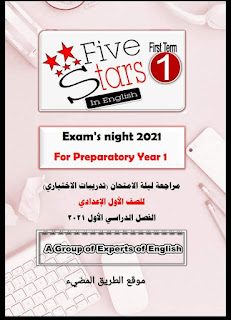 مراجعة ليلة إمتحان اللغة الإنجليزية للصف الاول الاعدادي الترم الاول، مراجعة فايف ستارز بالاجابات 2021