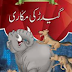 گیدڑ کی مکاری     KIDS STORIES.ONLINE
