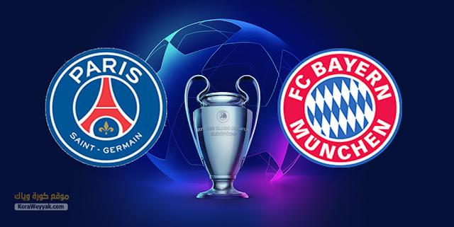 نتيجة مباراة بايرن ميونخ وباريس سان جيرمان اليوم 7 أبريل 2021 في دوري أبطال أوروبا