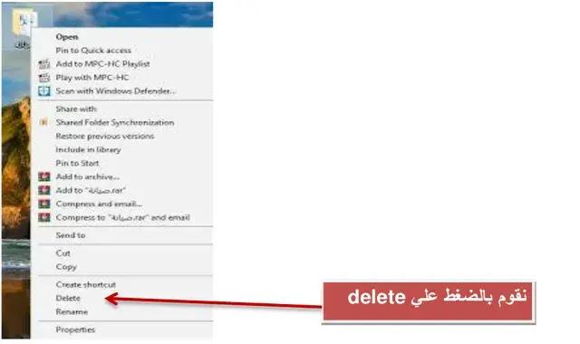 حذف المجلد delete