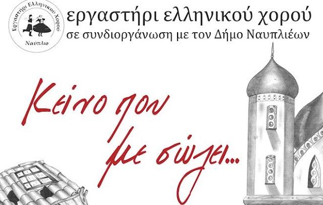 """""""Κείνο που μας σώζει..."""": Μουσικοχορευτική παράσταση από το Εργαστήρι Ελληνικού Χορού στο Ναύπλιο"""