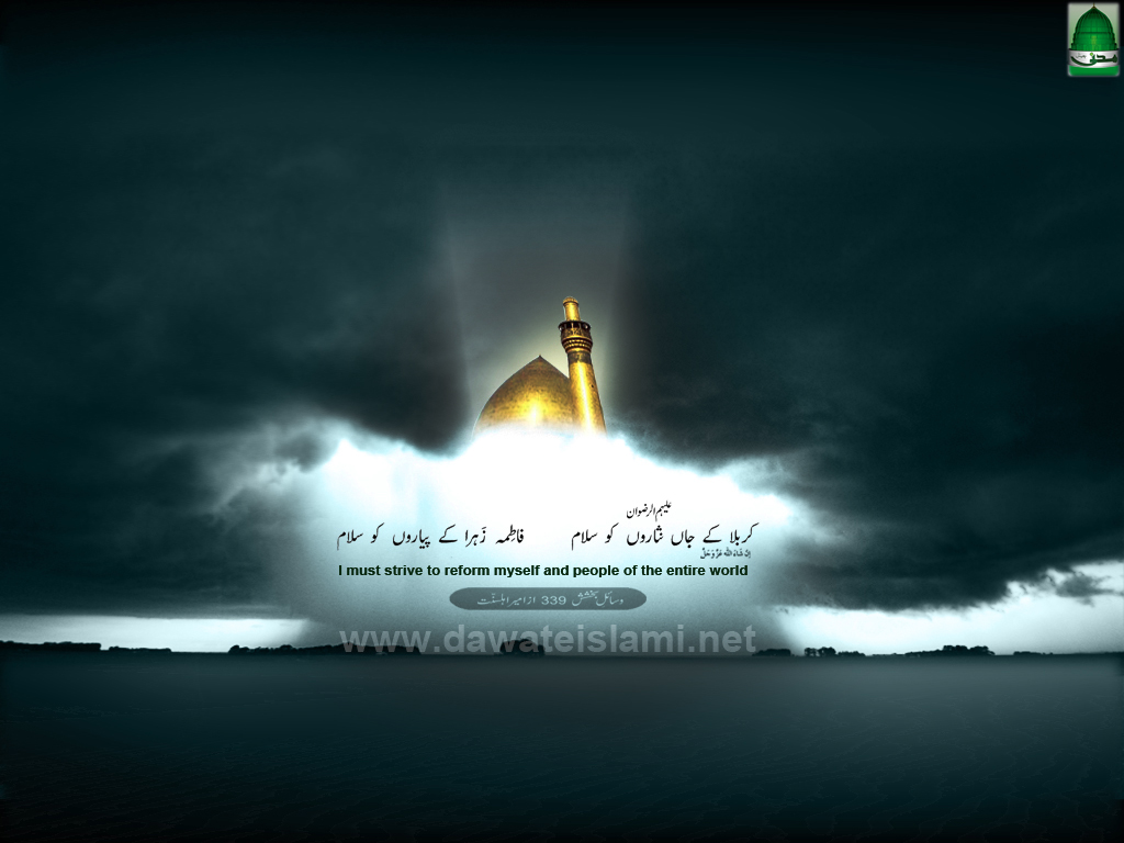 muharram wallpaper 10 ul - photo #2