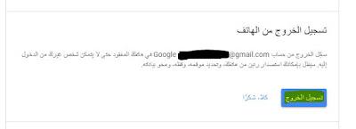تسجيل الخروج من حساب Gmail