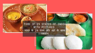 Food Of 29 States Of India With Pictures | भारत के 29 राज्य और वहां के खास पकवान