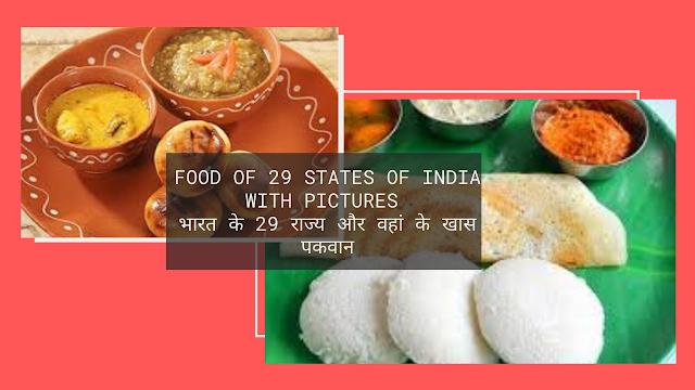 Food Of 29 States Of India With Pictures   भारत के 29 राज्य और वहां के खास पकवान