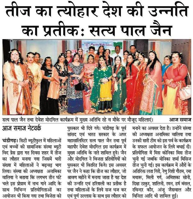सत्य पाल जैन तथा देवेश मोदगिल कार्यक्रम में मुख्य अतिथि रहे मौके पर मौजूद महिलाएं