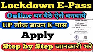 [UP Lockdown e-Pass] उत्तर प्रदेश लॉकडाउन ईपास ऑनलाइन पंजीकरण व स्टेटस चेक