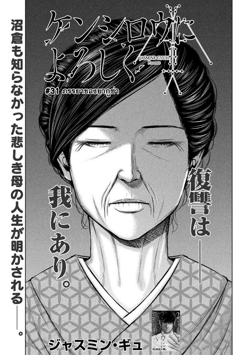 Kenshirou ni Yoroshiku ตอนที่ 31