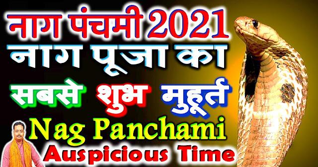nag panchami kab hai 2021