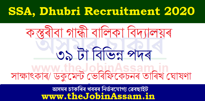 ssa dhubri recruitment 2020