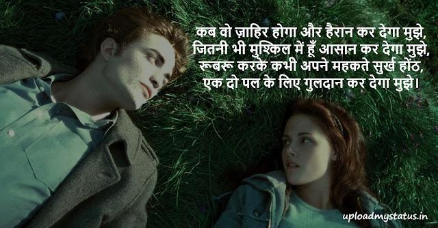 True love sayari in Hindi