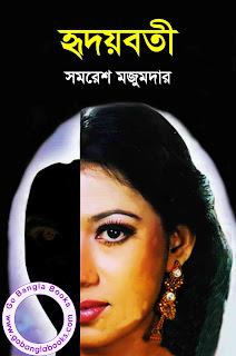 Hridoybati by Samaresh Majumdar