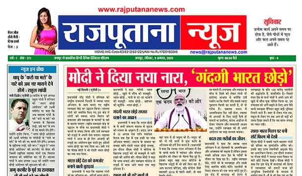 Rajputana News daily epaper 9 August 2020 Newspaper