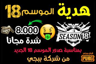 اشحن 8000 شدة مجانا بمناسبة صدور الموسم 18 كهدية | 2021