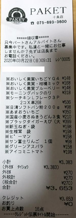 PAKET パケット 十条店 2020/3/22 のレシート