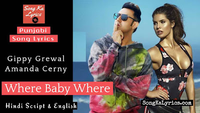 where-baby-where-lyrics-gippy-grewal