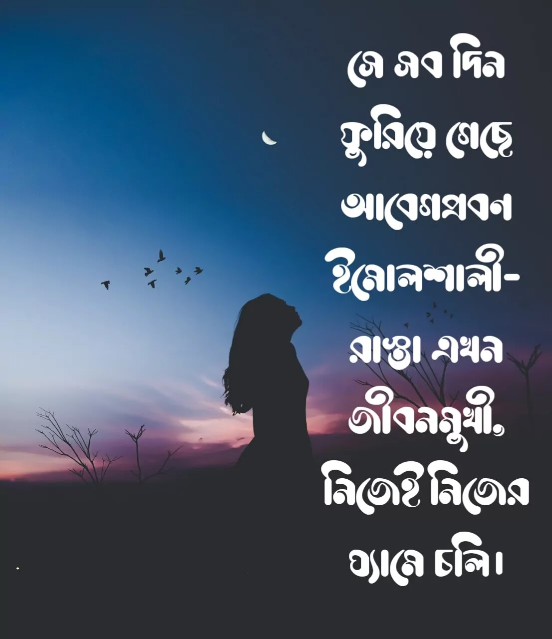 Breckup quotes in bangla