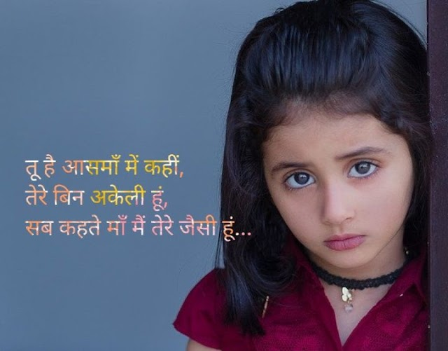 New Sad  Life two line shayri