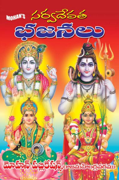 సర్వదేవతా భజనలు |  Sarvadevata Bhajans | GRANTHANIDHI | MOHANPUBLICATIONS | bhaktipustakalu  : Sarvadevata Bhajanalu, SarvadevataBhajanalu, Bhajanalu, Bhajana, Bhajans, Hindu, Religious, Religious and Spiritual, Hindu Dity Bhajans, Puranapanda Srichitra, Puranapanda Sri Chitra, PuranapandaSrichitra, Mohan Publications, MohanPublications