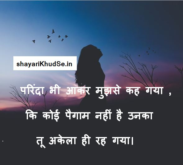 dukh shayari images, dukh shayari images collection