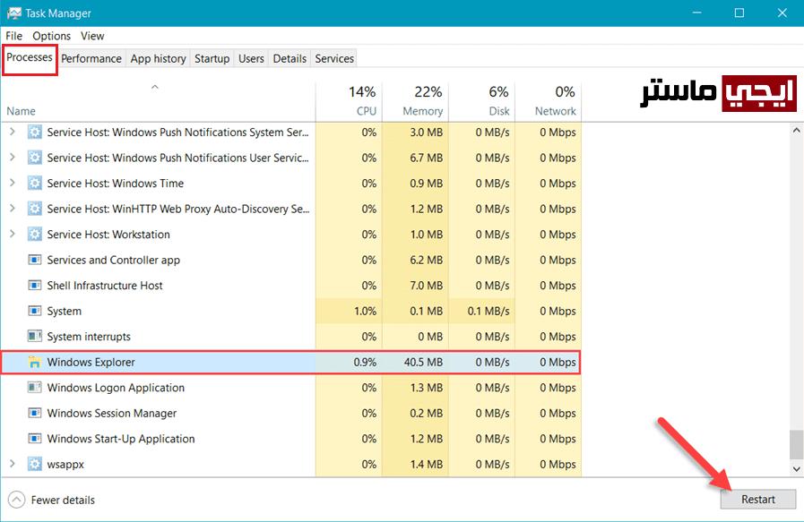 مشكلة شريط المهام لا يعمل في ويندوز 10 وكيفية حلها عن طريق Windows Explorer