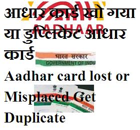 {Aadhar card lost or Misplaced डुप्लिकेट आधार कार्ड}